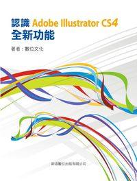 認識Adobe Illustrator CS4全新功能