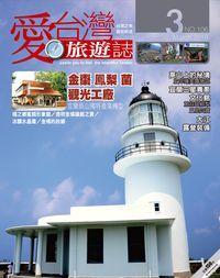 愛台灣旅遊誌 [第106期]:金棗 鳳梨 菌 觀光工廠