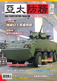 亞太防務 [第94期]:檢視自主軍備發展