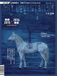 典藏投資 [第101期]:回顧2015x2016展望