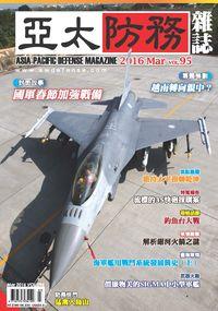 亞太防務 [第95期]:國軍春節加強戰備