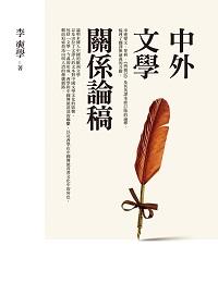 中外文學關係論稿