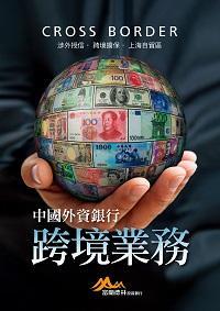 中國大陸外資銀行跨境業務:涉外授信.跨境擔保.上海自貿區