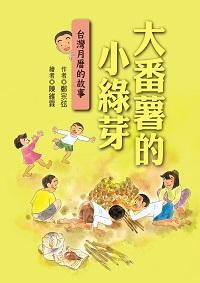大番薯的小綠芽:台灣月曆的故事
