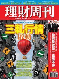 理財周刊 2016/02/26 [第809期]:三軋行情啟動