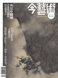 典藏今藝術 [第282期]:再見中國城