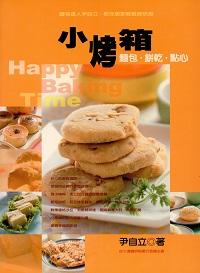 小烤箱:麵包.餅乾.點心