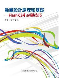 動畫設計原理和基礎:Flash CS4必學技巧