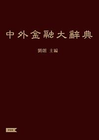 中外金融大辭典