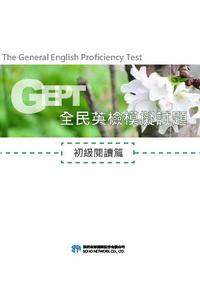 英檢初級閱讀測驗訓練