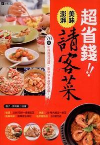 超省錢!!美味澎湃請客菜:76道中西經典佳餚,歡迎常來我家吃飯!