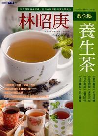 林昭庚教你喝養生茶