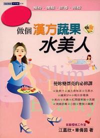 做個漢方蔬果水美人