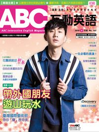 ABC互動英語 [第165期] [有聲書]:帶外國朋友 遊山玩水