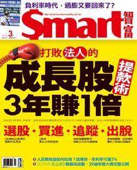 Smart智富月刊 [第211期]:打敗法人的成長股提款術 3年賺1倍