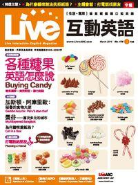 Live互動英語 [第179期] [有聲書]:各種糖果 英語怎麼說