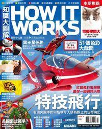 How it works知識大圖解 [2016年3月號] [ISSUE 18]:特技飛行