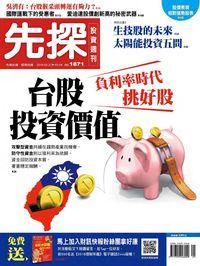 先探投資週刊 2016/02/27 [第1871期]:台股投資價值