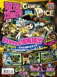 電玩双週刊 2016/02/28 [第183期]:GAME OF DICE
