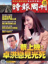 時報周刊 2016/02/26 [第1984期]:蔡上機: 卓洪戀見光死