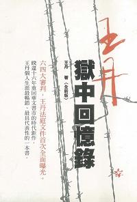 王丹獄中回憶錄