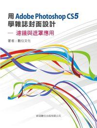 用Adobe Photoshop CS5學雜誌封面設計:濾鏡與遮罩應用