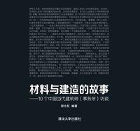 材料與建造的故事:10個中國當代建築師(事務所)訪談