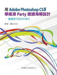 用Adobe Photoshop CS5學搖滾Party邀請海報設計:圖層樣式與混合模式