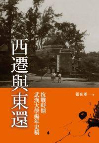西遷與東還:抗戰時期武漢大學編年史稿
