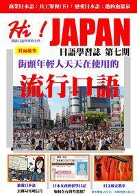 Hi! JAPAN 日語學習誌 [第7期] [有聲書]:街頭年輕人天天在使用的流行口語