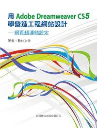 用Adobe Dreamweaver CS5學營造工程網站設計:網頁超連結設定