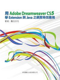 用Adobe Dreamweaver CS5學Extension與Java之網頁特效應用