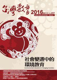 台灣教育 [第697期]:社會變遷中的環境教育