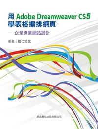 用Adobe Dreamweaver CS5學表格編排網頁:企業專業網站設計