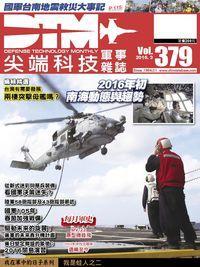 尖端科技軍事雜誌 [第379期]:2016年初 南海動態與趨勢