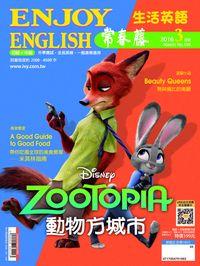 常春藤生活英語雜誌 [第154期] [有聲書]:動物方城市