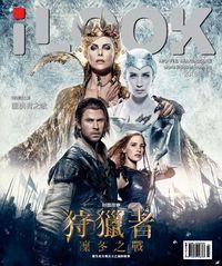 iLOOK 電影雜誌 [2016年03月]:狩獵者 凜冬之戰