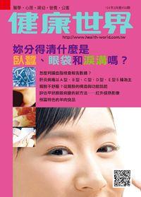 健康世界 [第458期]:妳分得清什麼是 臥蠶、眼袋和淚溝嗎?