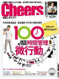 Cheers快樂工作人 [第186期]:100個時間管理 微行動 MICRO ACTIONS