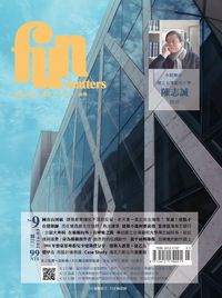 放築塾代誌 [第9期]:本期專訪 國立台灣藝術大學 陳志誠 校長