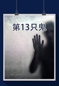 第13只鬼 [有聲書]