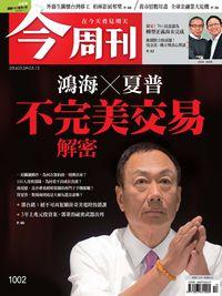 今周刊 2016/03/07 [第1002期]:鴻海x夏普 不完美交易解密