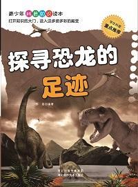 探尋恐龍的足跡