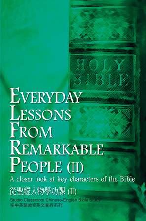 從聖經人物學功課. II