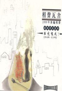 誰唬嚨我? [有聲書]:相聲瓦舍1999年新編相聲