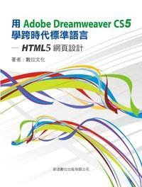 用Adobe Dreamweaver CS5學跨時代標準語言:HTML5網頁設計