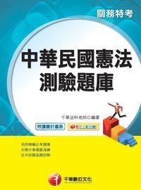 中華民國憲法測驗題庫