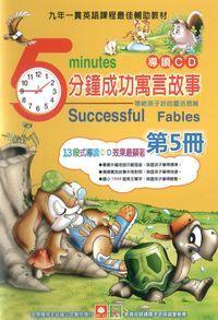5分鐘成功寓言故事 [有聲書]:帶給孩子好的靈活思維. 第5冊