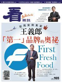 看雜誌 [第165期]:從飛安到食安 王義郎 「第一」品牌的奧祕