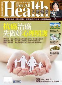 大家健康雜誌 [第346期]:抗癌治癌 先做好心理照護